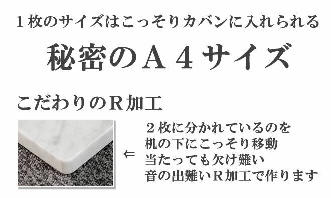 秘密のA4サイズ