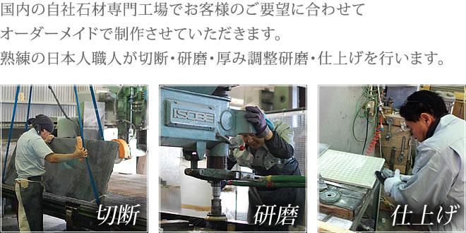 自社工場にて職人が一枚一枚丁寧に作ります