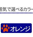 大理石 オレンジ