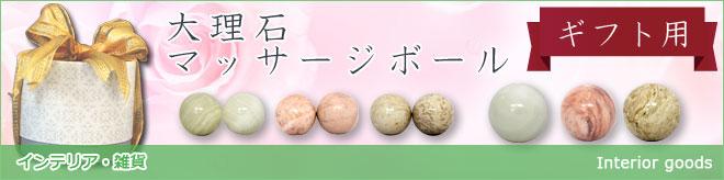 大理石ギフトボール