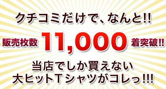 I exceed 9,000 pieces of celebration ★ sale number of sheets!
