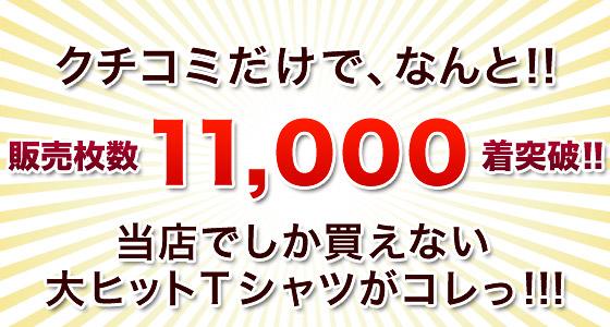 祝★販売枚数9000枚突破!!