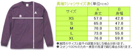 お手持ちのTシャツと比べてサイズ合わせの参考にしてくださいね♪