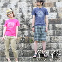 T shirt Japanese pattern short sleeve Mandarin ennou limited T shirt message T shirt mens ladies design 10P01Mar15