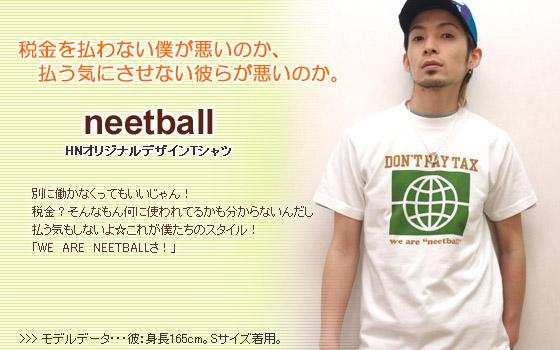 ネット限定☆オリジナルデザイン「neetball」