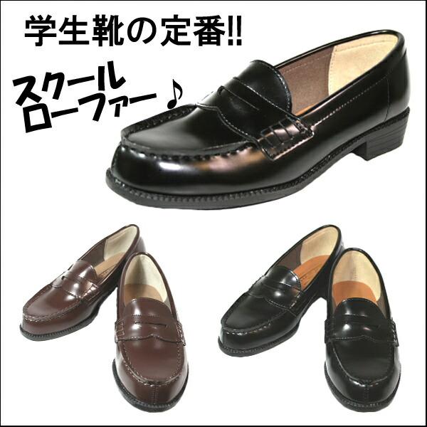 学生靴の定番☆スクールローファー