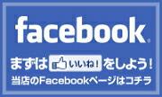 壬生堂フェイスブック