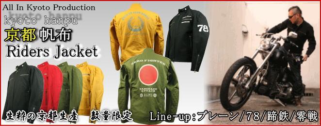京都帆布ライダースジャケット