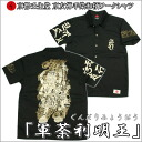 "It is fs3gm (ぐんだりみょうおう / Buddhist painting) Kyoto yuzen / sum pattern work shirt ""軍荼利明王"""