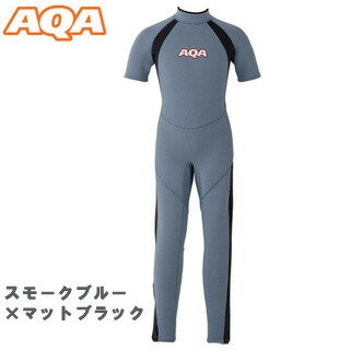 【AQA】KW-4505キッズスーツシーガルスモークブルー×マットブラック