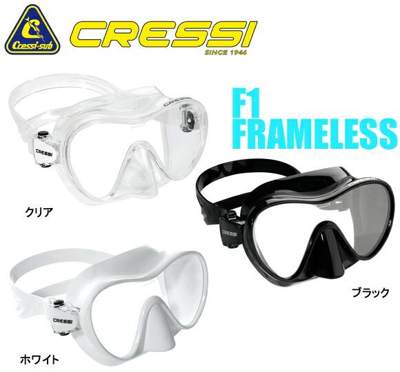 Cressisub(クレッシーサブ)F1Frameless(エフワンフレームレス)ダイビングマスク【送料無料】【10P26Aug11】