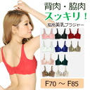 [-A70-C85, comment back, side meat and meat...! Aside high grow breasts bra beauty breasts bra bust-up shapewear (correction BRA) 着痩せ bra back showing bra and match lingerie women underwear Womens apparel fashion big size basutoappubura to sleep mold Cup