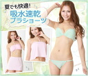 Greater moisture quick-drying comfort ブラショーツ set (bracelet) ranking regular water absorbing sweat Hibiki or no bra full Bra size cool summer bra basutoappubura to sleep women underwear cleavage showing 蒸れない strapless 7330 C65 C70 C75 D65 D70 D75 E65 E70
