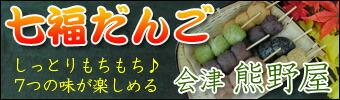 七福だんご