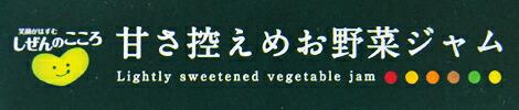 お野菜ジャム