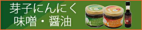 にんにく味噌・醤油