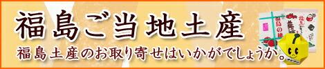 福島ご当地土産