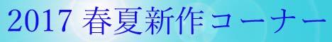 2017春夏新作コーナー