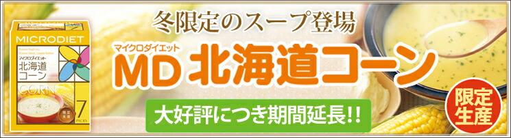 限定生産ミックスパック(14食)