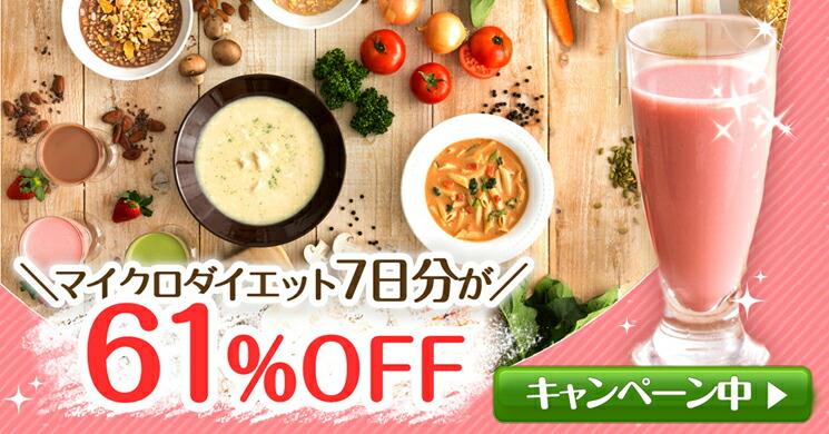 「マイクロダイエット1週間チャレンジセット」 61%OFF!