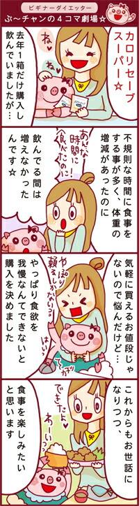 ぷーちゃんの4コマ劇場☆