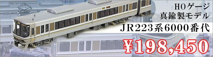 JR������223��6000���塡�ܸ���°��