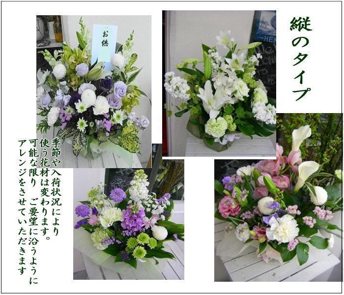 母の日や御霊前の花に!