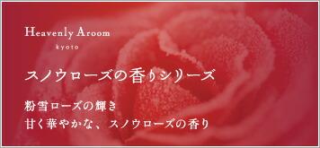 スノウローズの香りシリーズ