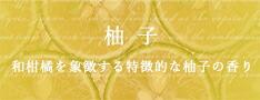 柚子 和柑橘を象徴する特徴的な柚子の香り