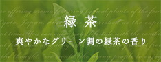緑茶 爽やかなグリーン調の緑茶の香り