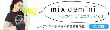 mixgeminiトップページへ