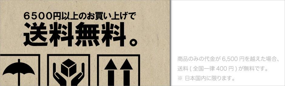商品代金のみで6500円以上お買い上げの方は送料無料です。