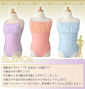 "Ballet Leotard child chest mesh ♪ Camisole Leotard ★ light and meaning ""Eleanor"""