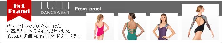 LULLI イスラエルの個性的なレオタードです。