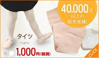 タイツ1000円