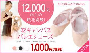 バレエシューズ1000円