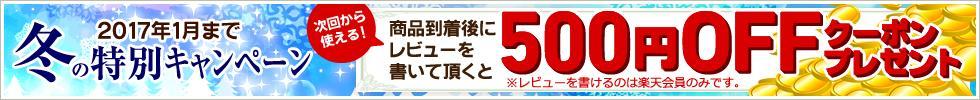 秋の特別キャンペーン 商品到着後にレビューを書いて頂くと500円OFFクーポンプレゼント