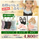 Set benefits children's leotards ☆ I'm glad ♪ start 3-piece set + pouch (with a bonus) economic 'シルフィードレオタード' + 'tights' + 'ballet shoes'!