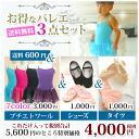 Leotard child ☆ nice set bonus! start 3-piece set + pouch (with a bonus) ★ プチエトワールレオタード + tights + shoes Ballet ★:
