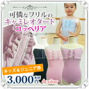 "Leotard child # 10 ★ dainty キャミレオタード ""KOQ reef"" Ballet supplies practice review and give you mini gift ♪ NR-2022"