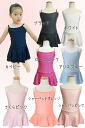Ballet Leotard France design! cool beauty leotards for children review and bonus gift ♪ NR-1331