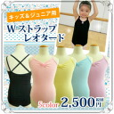 16 ballet leotards child double trap camisole leotards # ballet articles