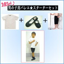 Ballet equipment today from practice available ★ boys Ballet starter set (T shirt spats ballet shoes)