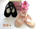 Konan comes out easily! Sewing ballet shoes rubber cross-assembled ♪ front leather split sole ballet shoes 16 cm-26 cm! (×)