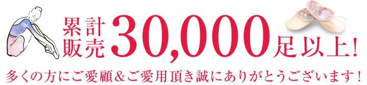 累計販売30,000足以上!