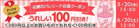 100off