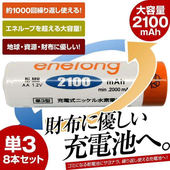 ��ñ3������8�ܥ��åȡ۽����� ñ3�� ���ͥ�� enelong�����ͥ롼�� / eneloop ��Ķ����������2100mAh�� ��1000���֤��Ȥ��� �����ӥ����� ���Ŵ� enelong �Хåƥ ñ3������ �ڿ��ʡ�
