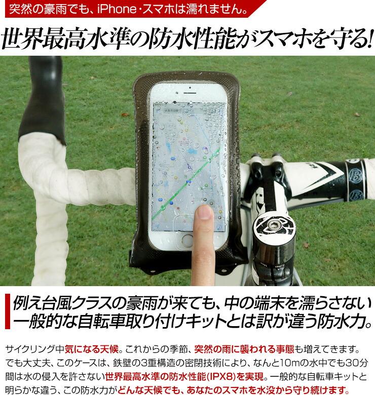 自転車の スマホ ナビ 自転車 無料 : 楽天市場】スマホ iPhone 自転車 ...