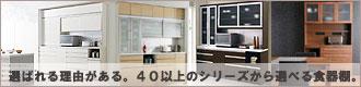 家具 ソファ ベッド 食器棚 通販 激安