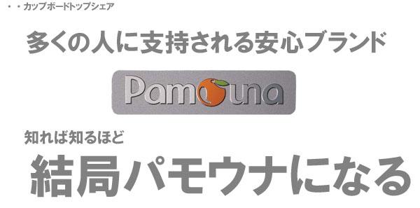パモウナ 食器棚 新生活 キッチン キッチン収納 パモウナ 、pamouna 、ダイニング 、クレセント